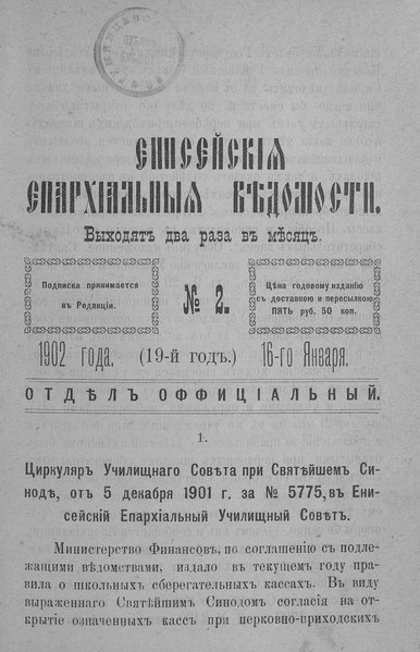 File:Енисейские епархиальные ведомости. 1902. №02.pdf