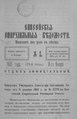Енисейские епархиальные ведомости. 1902. №02.pdf