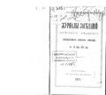 Журналы заседаний Буйского чрезвычайного земского собрания 16-19 июня 1875 г.pdf