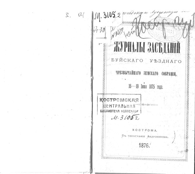 File:Журналы заседаний Буйского чрезвычайного земского собрания 16-19 июня 1875 г.pdf