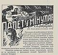 Застаўка да апавядання 1924.jpg