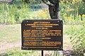 Комплекс споруд «Садиба олійника» IMG 1611.jpg