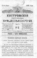 Костромские епархиальные ведомости. 1892. №12.pdf
