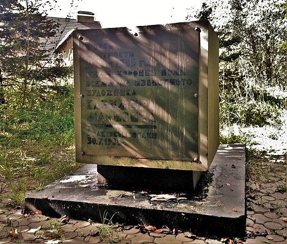 Текст на Памятном Знаке в районе захоронения праха К. Малевича, август 2013года
