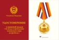 Медаль «За вклад в проведение чемпионата мира по футболу» (удостоверение).png