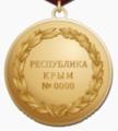 Медаль «За отвагу на пожаре» Крым (реверс).png
