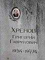 Могила Хренова - надпись на камне.jpg