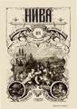 Нива. 1876. №27-52.pdf