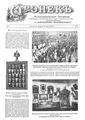 Огонек 1903-07.pdf