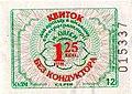 Одесский троллейбусный билет.jpg