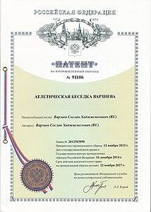 Спорный патент на английском