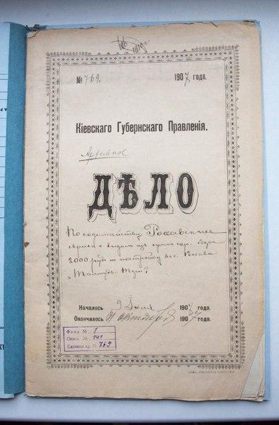 File:Перепис євреїв села Росава 1907 року.pdf