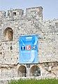 Плакат телеканала на Стене Плача в Иерусалиме.jpg