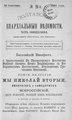 Полтавские епархиальные ведомости 1902 № 26 Отдел официальный. (10 сентября 1902 г.).pdf