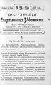 Полтавские епархиальные ведомости 1907 № 24-25 Отдел официальный. (20 августа - 1 сентября 1907 г.).pdf