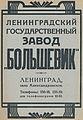 Реклама завода Большевик, 1927.jpg