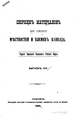 СМОМПК 1892 14.pdf