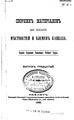 СМОМПК 1902 30.pdf