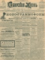 Сибирская жизнь. 1901. №199.pdf