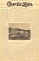 Сибирская жизнь. 1903. №145, прилож.pdf