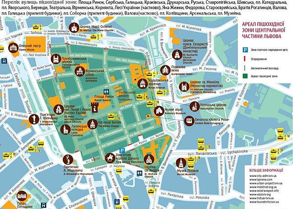 схема пішохідної зони Львова