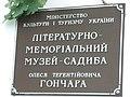 Табличка на садибі Олеся Гончара (в с.Суха Кобеляцького району Полтавської обл.).JPG