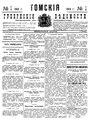 Томские губернские ведомости, 1901 № 01 (1901-01-04).pdf