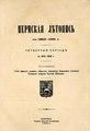 Шишонко В.Н. Пермская летопись с 1263-1881 г. 4-й период, 1676-1682. (1884).pdf
