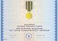 Ювілейна медаль «25 років незалежності України» (диплом).PNG