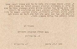 מכתב סטטוס קוו של בן גוריון עמוד 2.jpg
