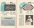 إمساكية رمضان 15.jpg