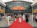 معرض الشارقة الدولي للكتاب Sharjah International Book Fair 32.jpg