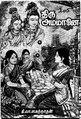 திரு அம்மானை.pdf