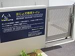 ほじょ犬専用トイレ (16637841810).jpg