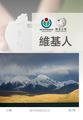 中文维基百科月刊第七期(繁体版).pdf