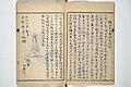 仙厓義梵画 岡部啓五郎編 『円通禅師遺墨』-Surviving Paintings and Calligraphy of Sengai (Entsū Zenji iboku) MET 2013 805 04.jpg