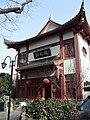 南京莫愁湖棋厅 - panoramio.jpg