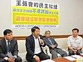 台灣公民團體召開記者會要求王張會接受國會監督 01.jpg