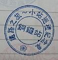 台鐵銅鑼車站小站巡禮紀念章.JPG