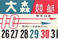 大森競艇 (16414452960).jpg