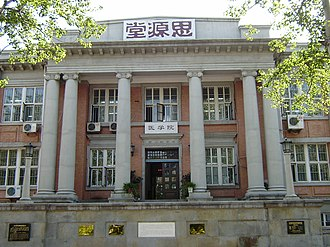 Rockefeller Foundation - Siyuan Hall,1923 Rockefeller Foundation donated to Nankai University in Tianjin. Now it is Nankai University School of Medicine