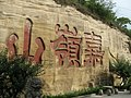 宝塔山摩崖石刻(范仲淹) - panoramio.jpg