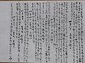 日清戦争 出陣日記(2) 広島滞在 - Panoramio 78687148.jpg