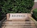 東京大学発祥の地 - panoramio.jpg