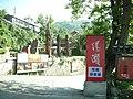溫泉餐廳 - panoramio - Tianmu peter (1).jpg