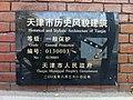 赤峰道137号铭牌.jpg