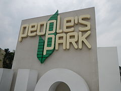 Entry marker for Valenzuela People's Park