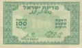 100 Israeli Pruta 1952 Obverse.png