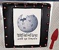 14th anniversary of Bengali Wikipedia .jpg
