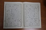 1885 Gospel of Mark translated in Korean language.jpg